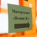 Радислав Гандапас в Астрахани