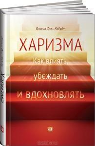 Harizma_Book