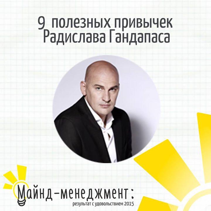 9 полезных привычек Радислава Гандапаса