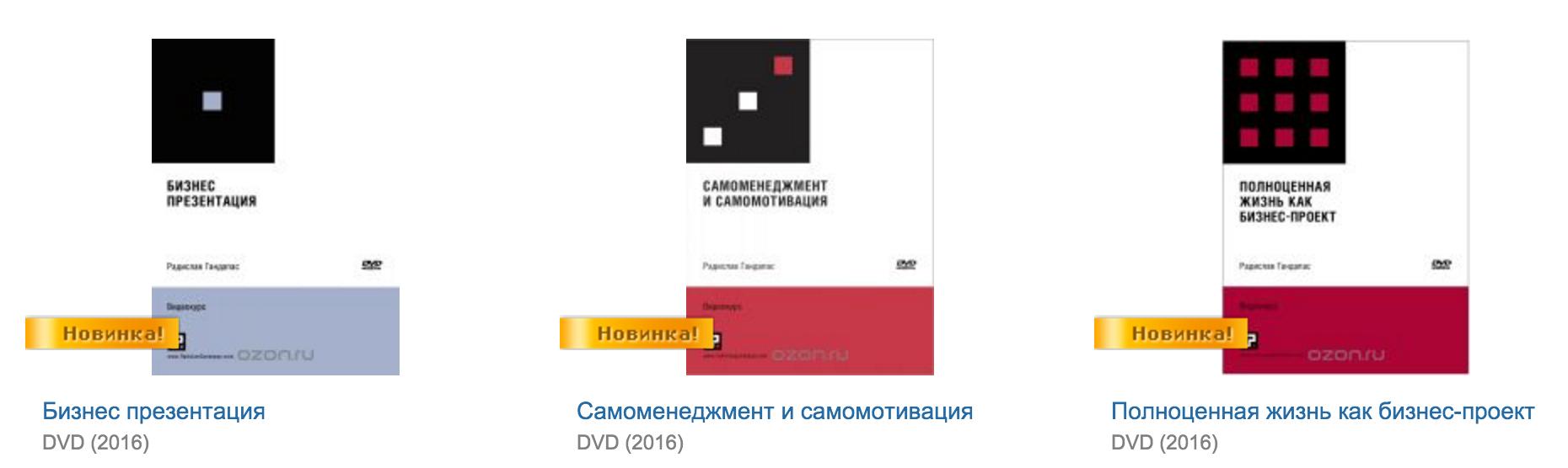 Видеокурсы Радислава Гандапаса