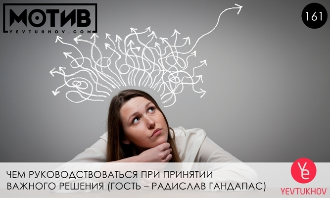 Радислав Гандапас подкаст