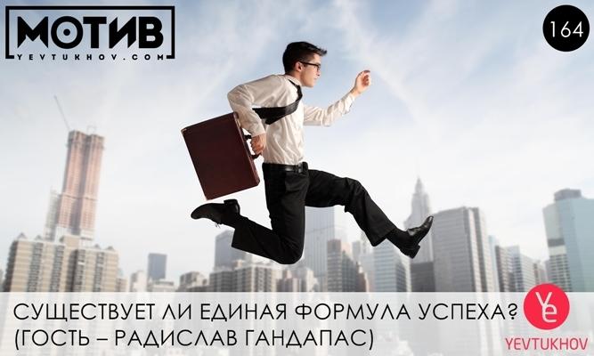 Радислав Гандапас Формула успеха