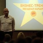 Тренинг «Бизнес-тренер: звёздная карьера»