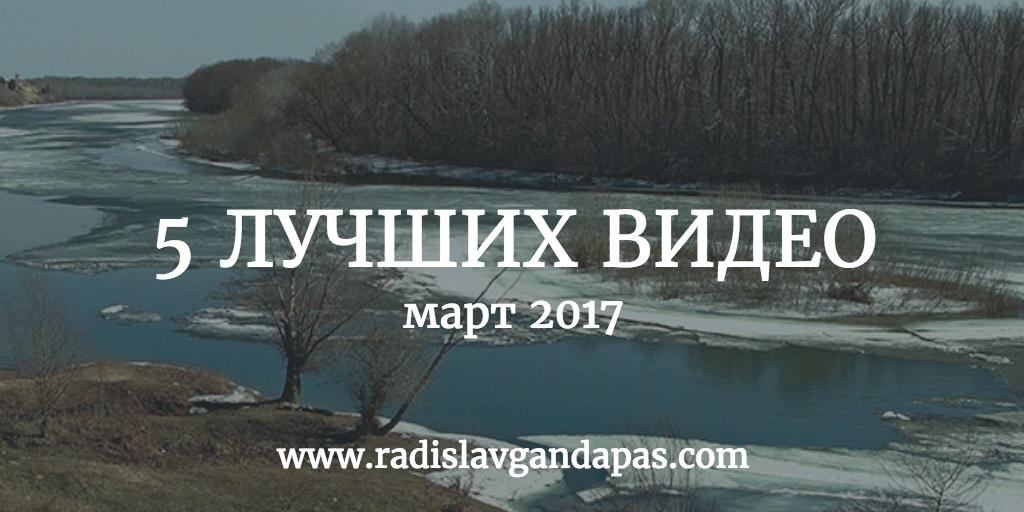 Лучшие видео Радислава Гандапаса март 2017