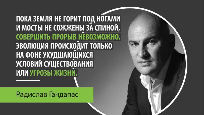 radislav_gandapas_quote
